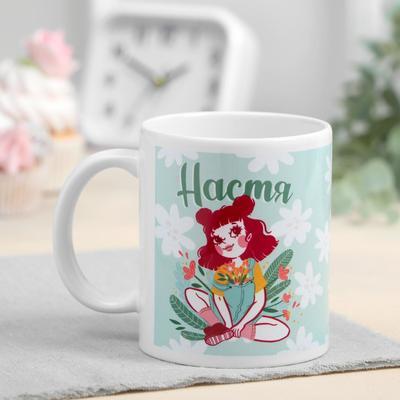 """Кружка """"Настя"""" девушка с цветами, 320 мл - Фото 1"""