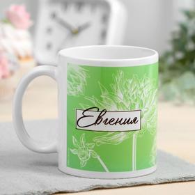 "Кружка ""Евгения"" цветы, 320 мл"