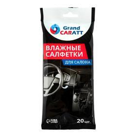 Влажные салфетки Grand Caratt для ухода за салоном автомобиля, 20 шт, 13×20 см Ош