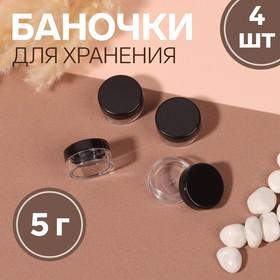 Баночки для декора, d = 2,8 см, 4 шт, 5 гр, цвет чёрный/прозрачный Ош