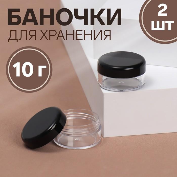 Баночки для декора, 2 шт, 10 гр, цвет чёрный/прозрачный