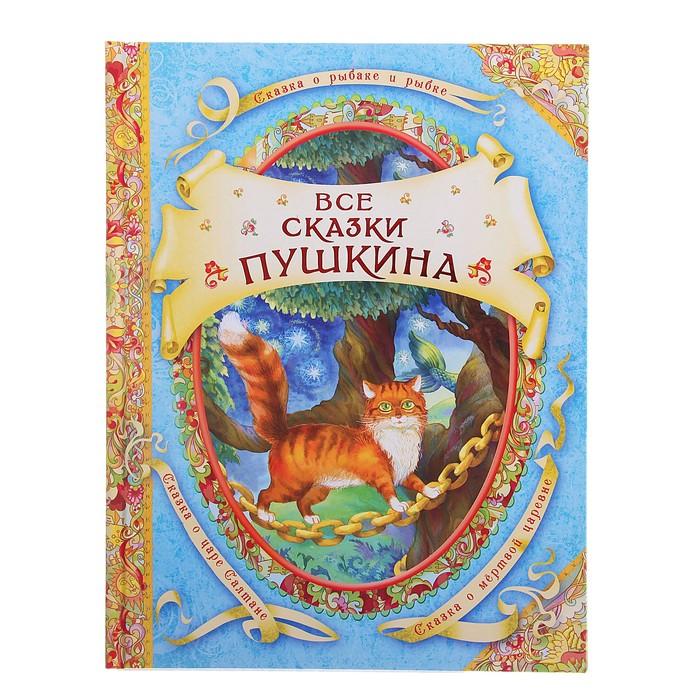 Все сказки Пушкина