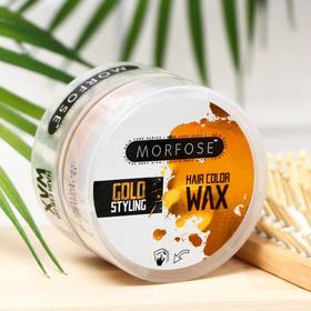 Воск для волос цветной, MORFOSE Color Hair Wax, цвет золото, 100 мл
