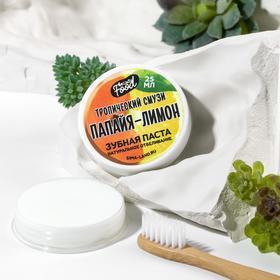 Зубная концентрированная паста «Тропический смузи», натуральное отбеливание, 25 мл