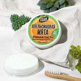 Зубная концентрированная паста «Апельсиновая мята», здоровье всей полости рта, 25 мл