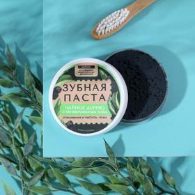 Зубная паста-концентрат «Чайное дерево с углем», 25 мл