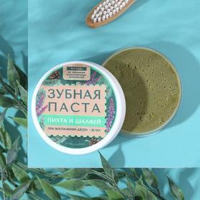 Зубная паста-концентрат «Пихта и шалфей», супер свежесть, 25 мл