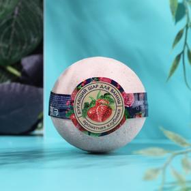 Бурлящий шар «Кладовая красоты», с ароматом клубники, 140 г