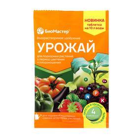"""Удобрение минеральное в таблетках водорасворимых """"БиоМастер"""", 4 шт"""