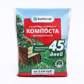 Ускоритель созревания компоста минеральный 'БиоМастер', 0,5 кг Ош