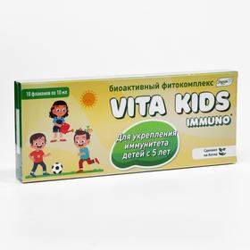 Фитокомплекс Vita Kids Immuno для укрепления иммунитета, 10 флаконов по 10 мл