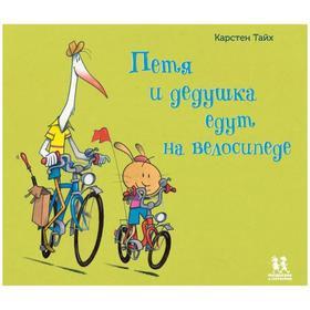 Петя и дедушка едут на велосипеде. Тайх К.