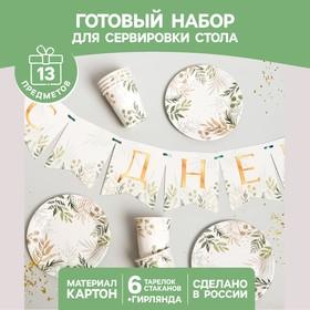 Набор бумажной посуды «Природа», 6 тарелок, 6 стаканов, 1 гирлянда