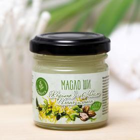 Масло ши «Таволга», с маслом иланг-иланга, лифтинг-эффект, 40 мл