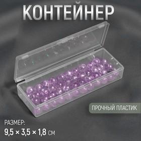 Контейнер для хранения мелочей, 9,5 × 3,5 × 1,8 см, цвет прозрачный Ош