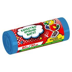 Пакеты для мусора особо прочный, 60 л/20 шт, ПНД, рулон, синие
