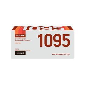 Драм-картридж EasyPrint DB-1095 (HL-1202R/1223WR/DCP-1602R/1623WR) для Brother, чёрный Ош