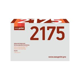 Драм-картридж EasyPrint DB-2175 (HL-2140/2150/2170/MFC-7320/7840), для Brother чёрный Ош