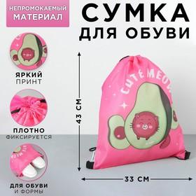 купить Болоневая сумка для обуви Cute meow, 33х43х0,5 см