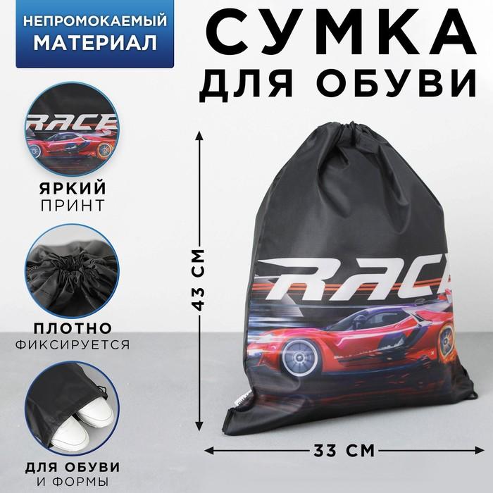 Болоневая сумка для обуви Street race, 33х43х0,5 см