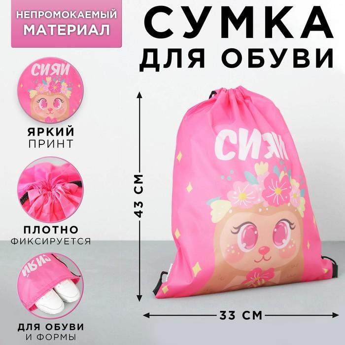 Болоневая сумка для обуви «Сияй!», 33х43х0,5 см