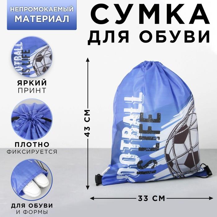 Болоневая сумка для обуви Football is life, 33х43х0,5 см