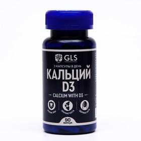 Кальций D3, для укрепления костей, 90 капсул по 500 мг