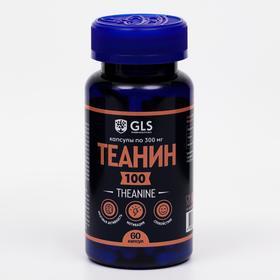 Теанин, для улучшения работы мозга, умственной активности, 60 капсул по 300 мг