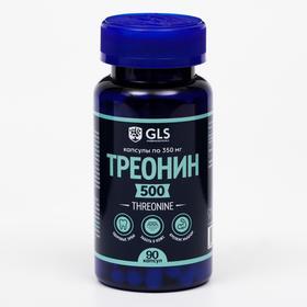 Треонин, для набора мышечной массы, 90 капсул по 350 мг