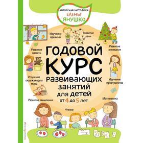 Годовой курс развивающих занятий для детей от 4 до 5 лет. Янушко Е.А.
