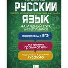 Русский язык. Наглядный курс для школьников. Андреева Е.А.