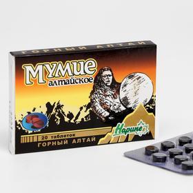 Мумиё алтайское «Нарине», тонизирующее и общеукрепляющее средство, 20 таблеток по 200 мг