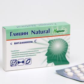 Глицин Natural с витамином C, повышение умственной работоспособности, 40 таблеток по 200 мг