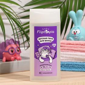 Детская пена для ванны, Fliptopia baby, 250 мл