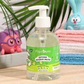 Детское жидкое мыло, Fliptopia baby, 300 мл