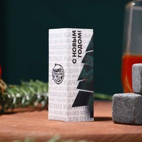 Набор камней для виски 'С новым годом', 3 шт Ош