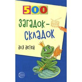 500 загадок-складок для детей. 3-е издание, исправленное. Агеева И.Д.
