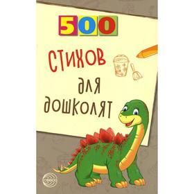 500 стихов для дошколят. Алдошина Л. П.