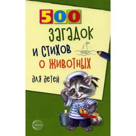 500 загадок и стихов о животных для детей. 2-е издание, исправленное. Волобуев А.Т.