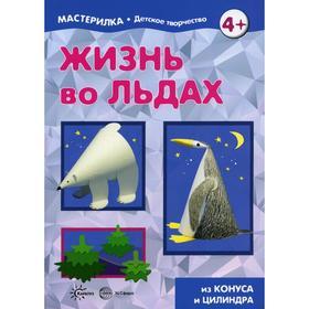 Жизнь во льдах гл. ред. С.Н. Савушкин
