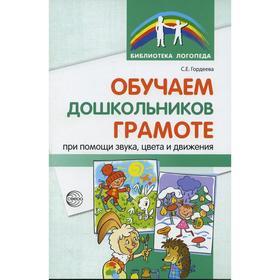 Обучаем дошкольников грамоте при помощи звука, цвета и движения. 2-е издание, исправленное. Гордеева С. Е.,
