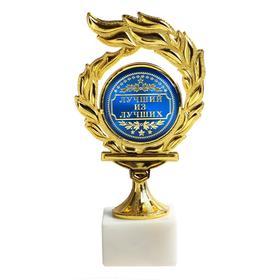Кубок с пламенем «Лучший из лучших», 15,7 х 9 х 5,6 см, камень, пластик Ош
