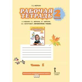Рабочая тетрадь. ФГОС. Литературное чтение 2 класс, часть 1. Меркин Г. С.
