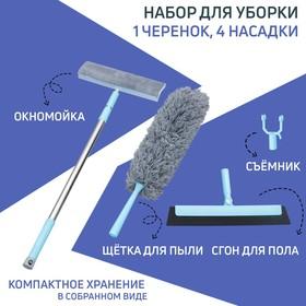 Универсальный комплект для уборки: черенок, щётка из микрофибры, сгон, окномойка, съёмник Ош