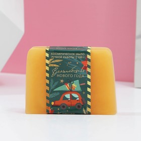 Косметическое мыло «Волшебство нового года» 100 г, сочное манго