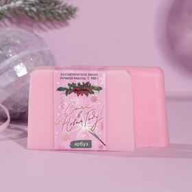 Косметическое мыло «Сияй в новом году» 100 г, арбуз