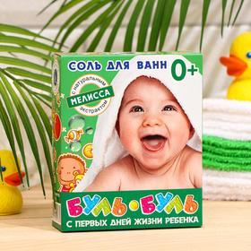 Соль для ванн «Буль-буль» детская неароматизированная, с экстрактом мелиссы, 500 г