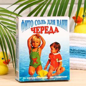 Соль для ванн морская Spa by Lara для детей, с растительными экстрактами, череда, 500 г Ош