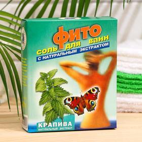 Соль для ванн морская Spa by Lara с растительными экстрактами, крапива, 500 г