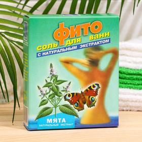 Соль для ванн морская Spa by Lara с растительными экстрактами, мята, 500 г
